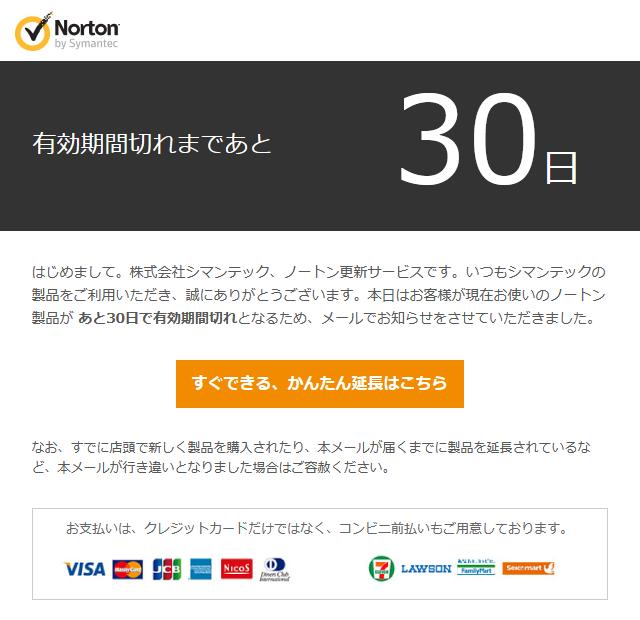 【シマンテックストア】ノートン製品の更新時期のお知らせ