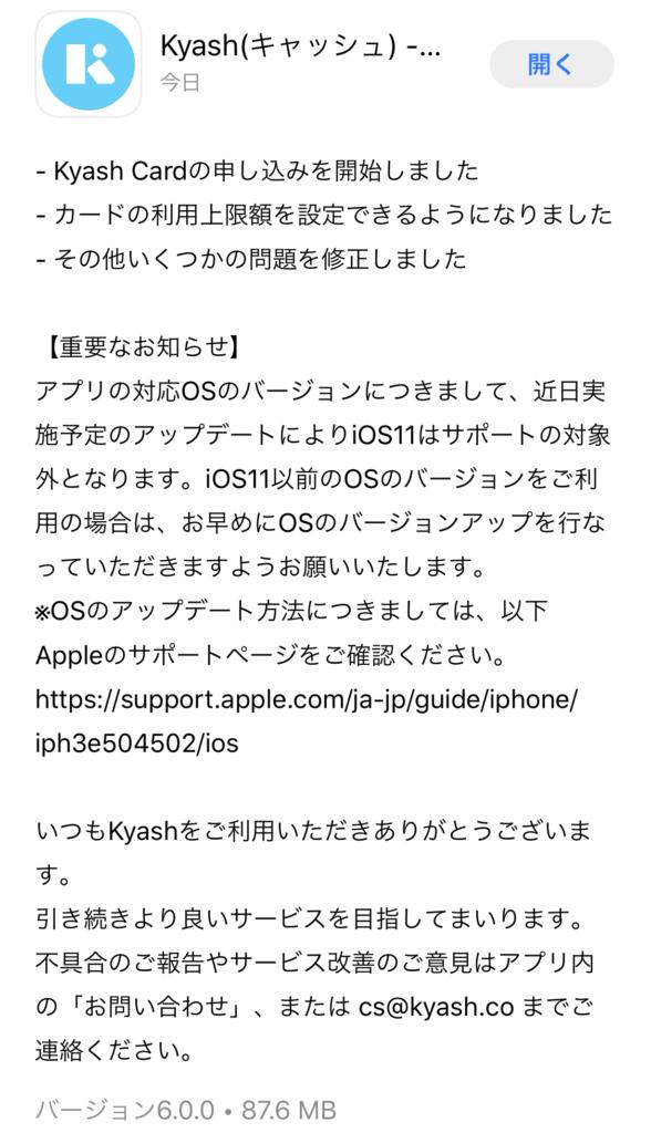 kyash バージョン 6.0.0
