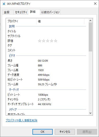 001.MP4(詳細)