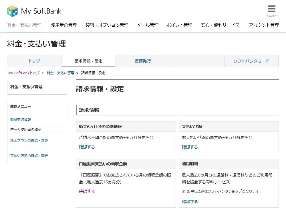 My SoftBankトップ > 料金・支払い管理 > 請求情報・設定