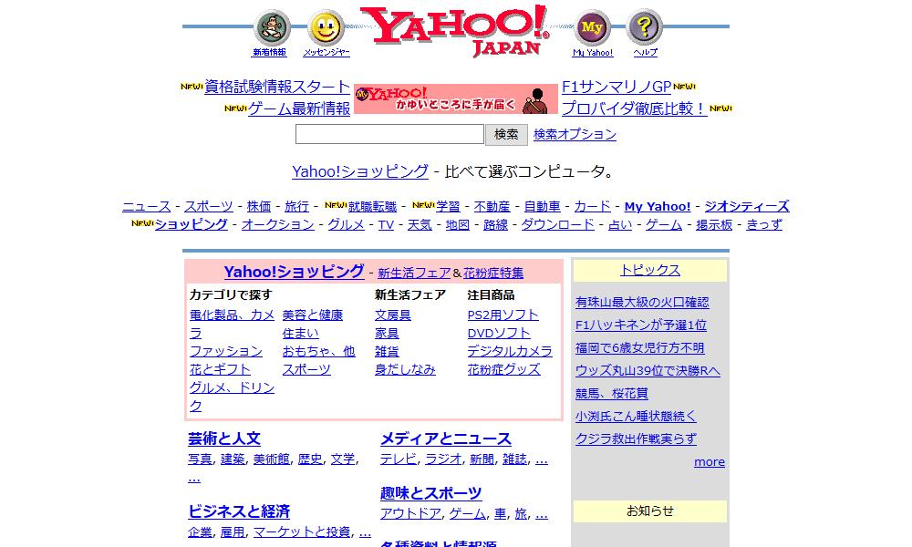 20年前のヤフーのトップページ