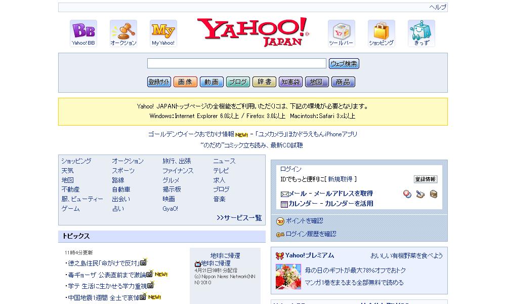 10年前のヤフーのトップページ