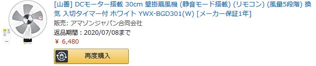 山善のDCモーター搭載の壁掛け扇風機YWX-BGD301の注文履歴