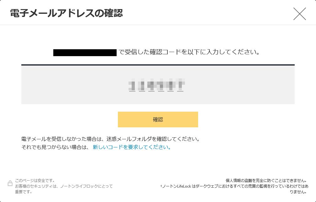 電子メールアドレスの確認2