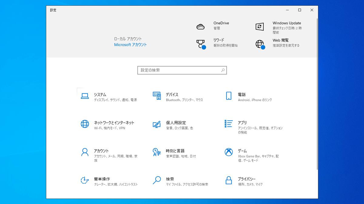 windows10のクイックアクセスの中がデスクトップとドキュメント以外すべて消えた!デフォルト表示へ復元する方法は?
