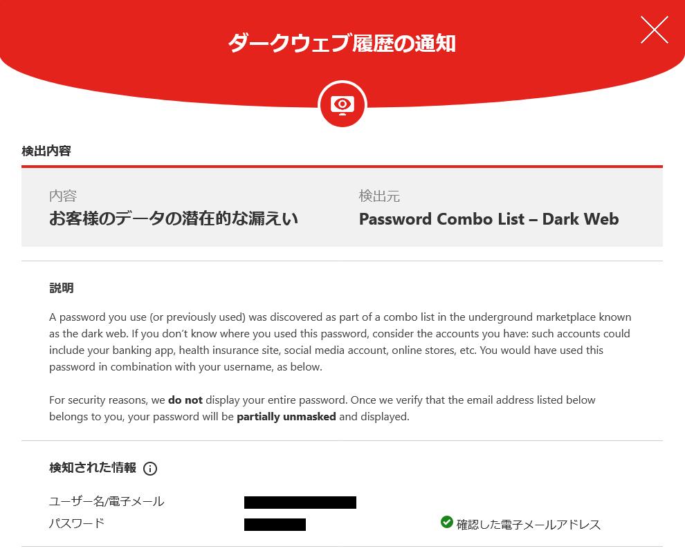 ダークウェブ履歴の通知2
