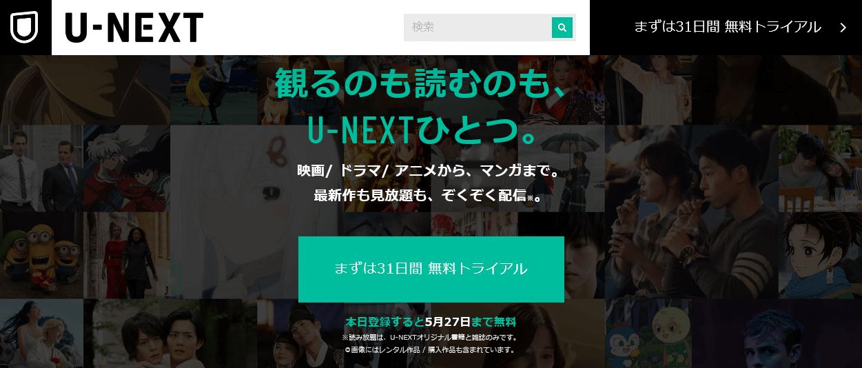 U-NEXT(ユーネクスト)31日間無料トライアル