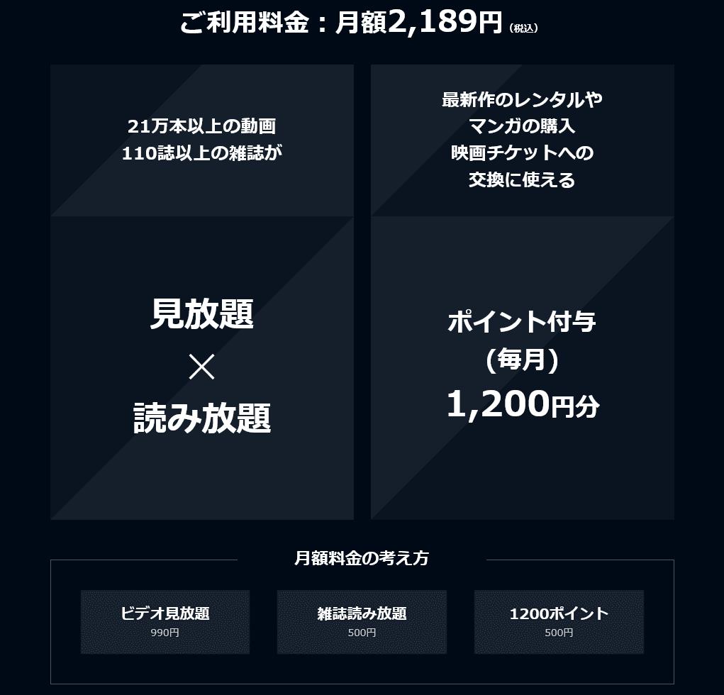 U-NEXT<ユーネクスト>のご利用料金