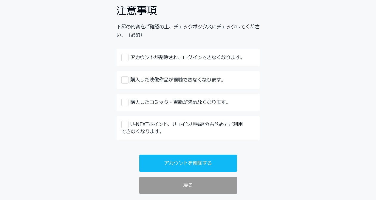 U-NEXTアカウントの削除