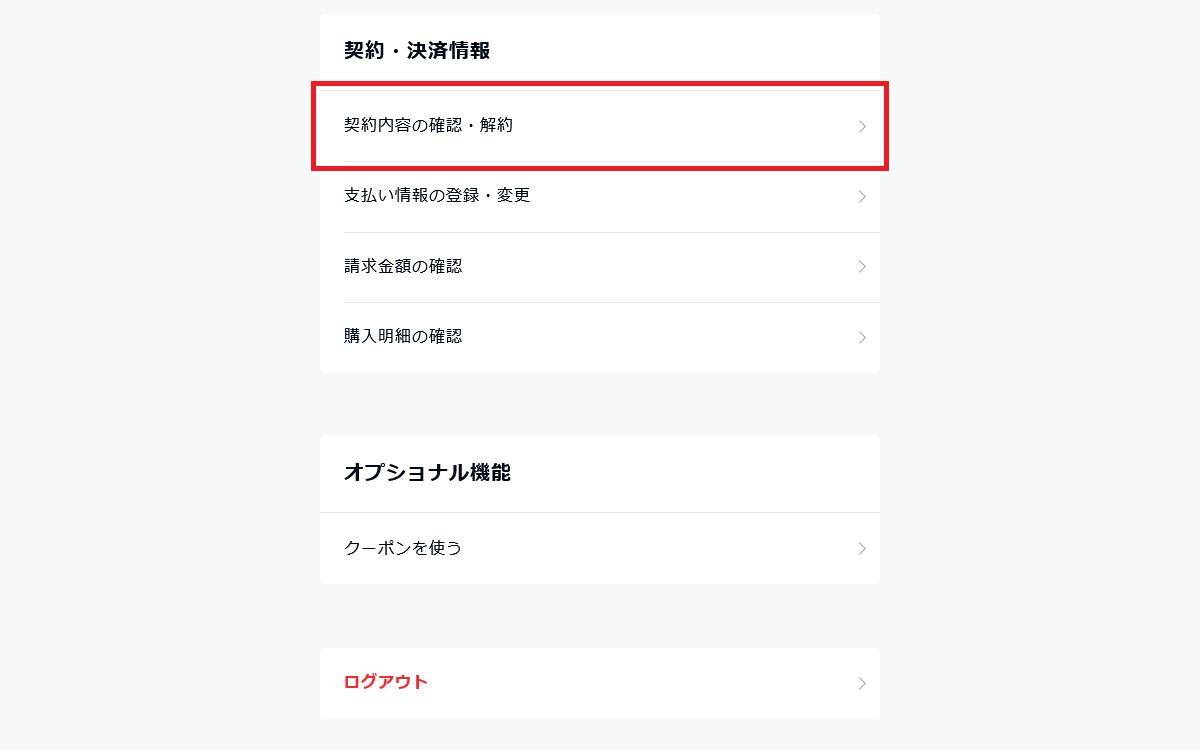 U-NEXTアカウント設定