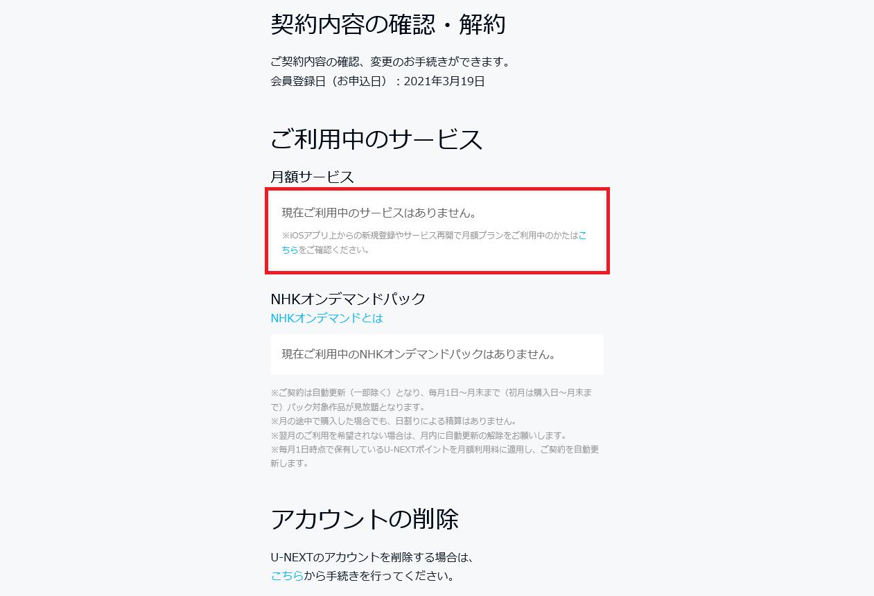 U-NEXT契約内容の確認