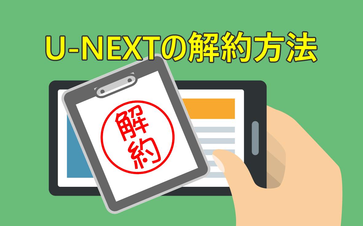 u-next無料トライアル解約方法