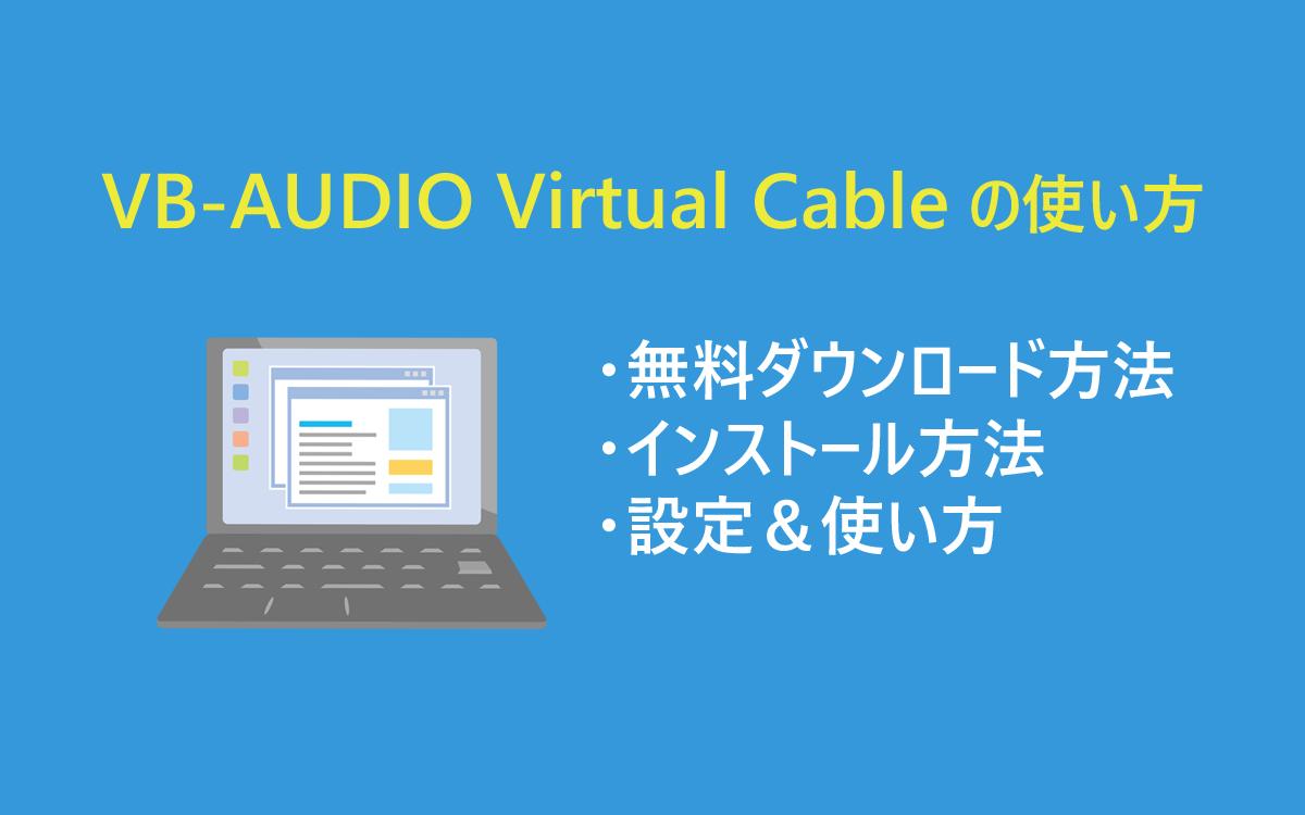 VB-AUDIO Virtual Cable