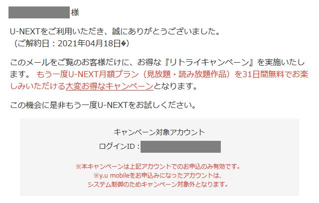 U-NEXTリトライキャンペーンメール本文