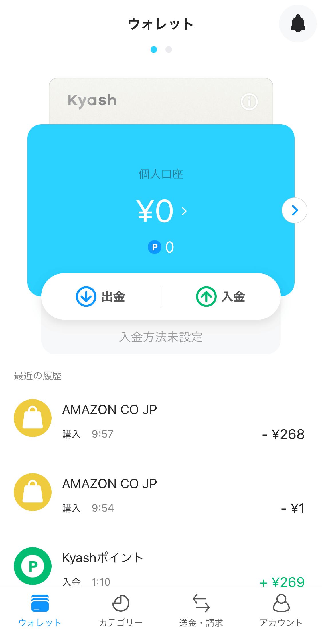 Kyashのアプリでウォレットを確認