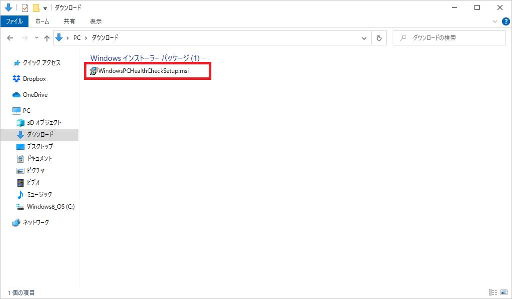 WindowsPCHealthCheckSetup.msi をダブルクリック