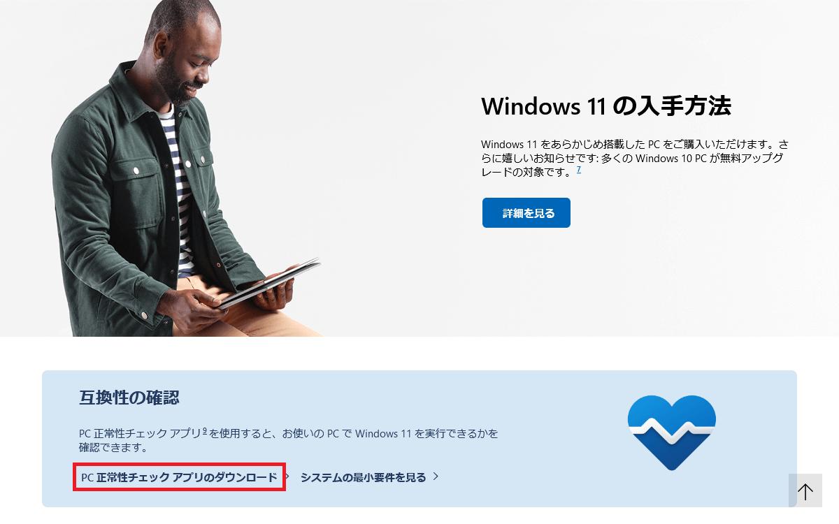 ページ下部にある「PC 正常性チェック アプリのダウンロード」をクリック
